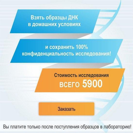 Днк экспертиза в омске цена